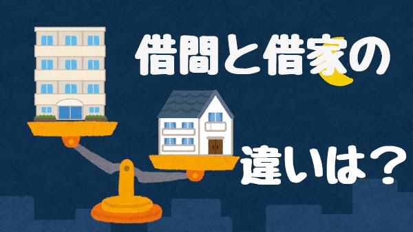 借間と借家の違い