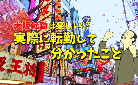 大阪転勤楽しい