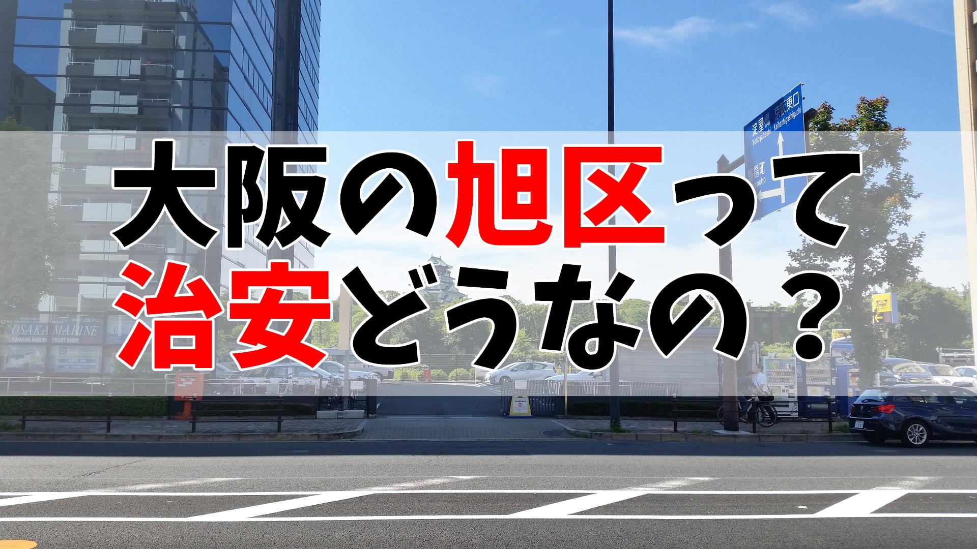 大阪市旭区の治安どうなの