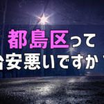 暗い道-都島の治安