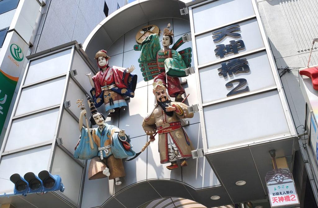 天神橋2丁目の人形