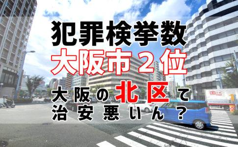 大阪市北区の治安