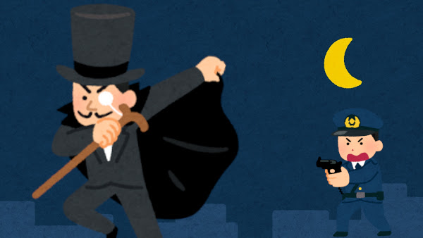 泥棒と警察