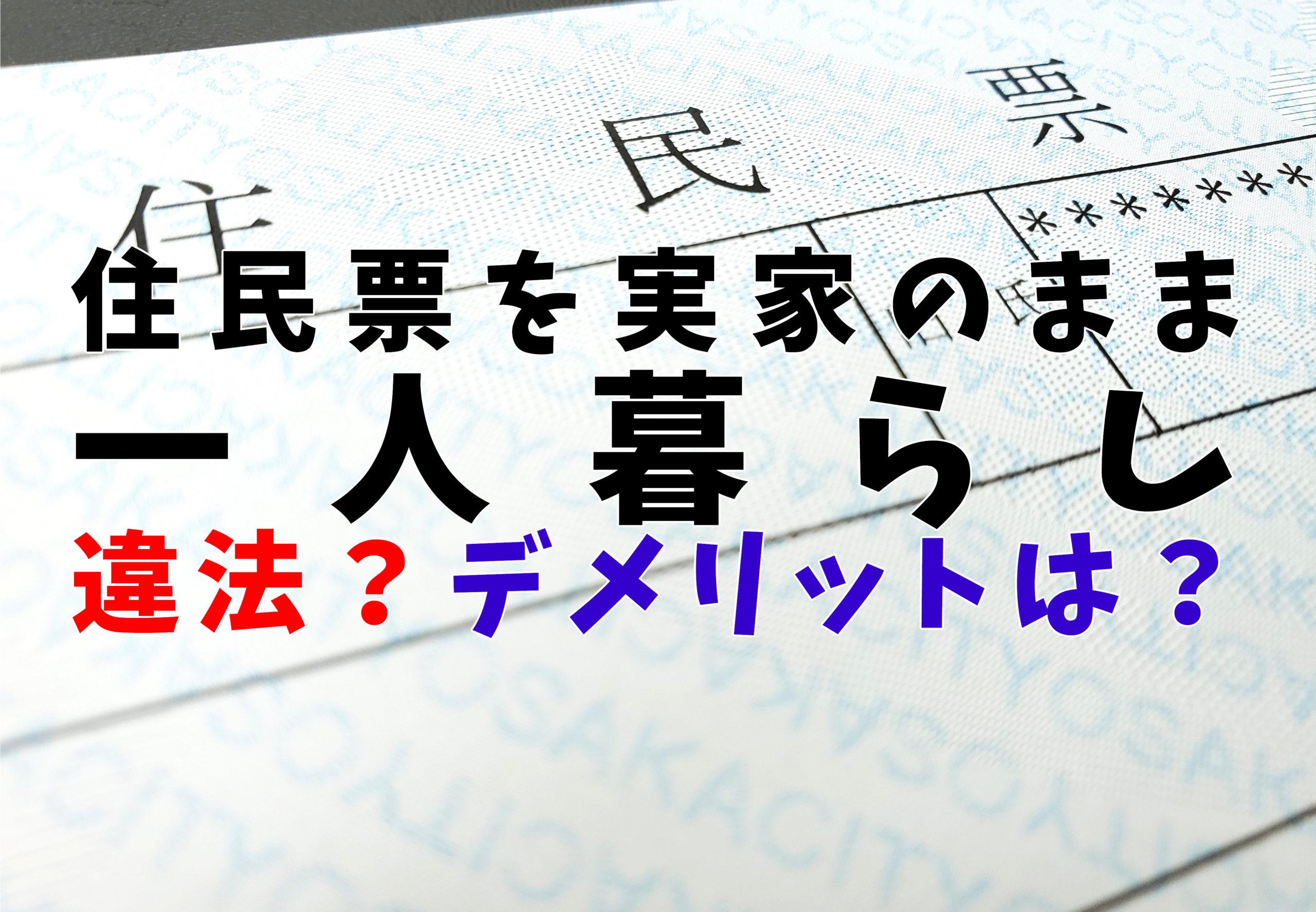 住民票を実家のまま一人暮らしは違法か