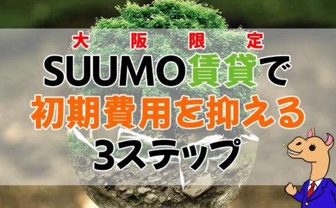 SUUMO賃貸大阪