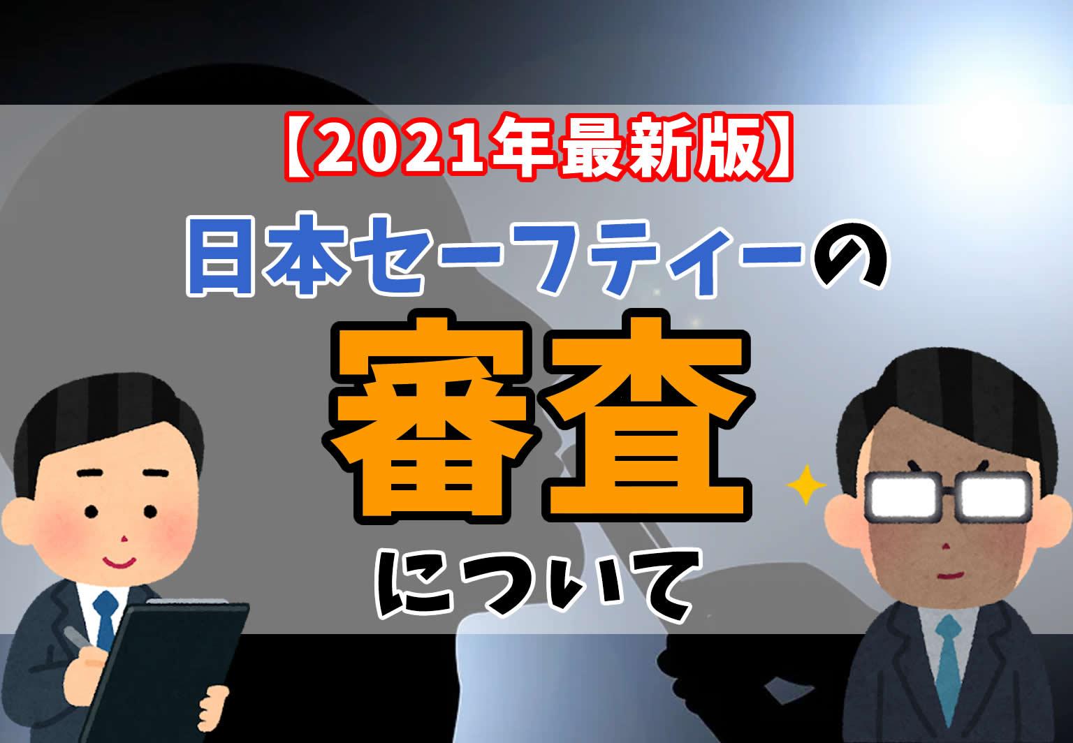 日本セーフティー審査