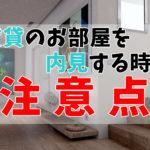 賃貸内見の注意点とチェックリスト