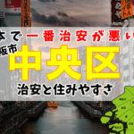 大阪市中央区_日本で一番治安が悪い