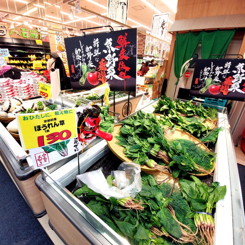 スーパーロピア鶴見野菜ほうれん草