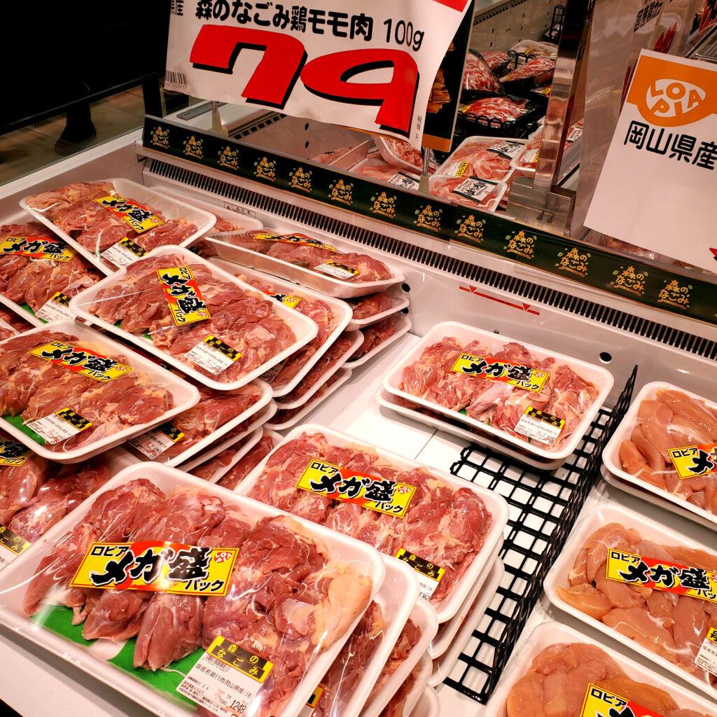 スーパーロピア鶴見メガ盛り鶏肉