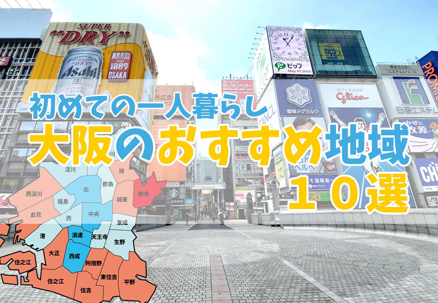 大阪一人暮らしおすすめ