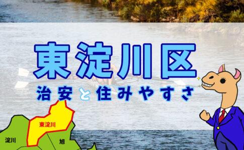 東淀川区の治安