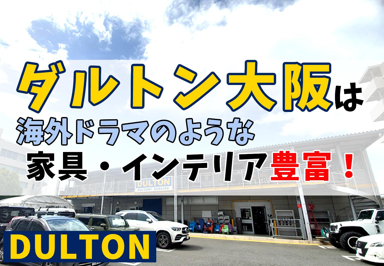 ダルトン大阪