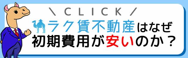 ラク賃不動産は大阪の賃貸仲介手数料無料