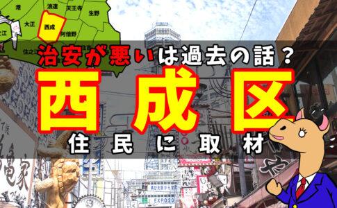 大阪市西成区の治安