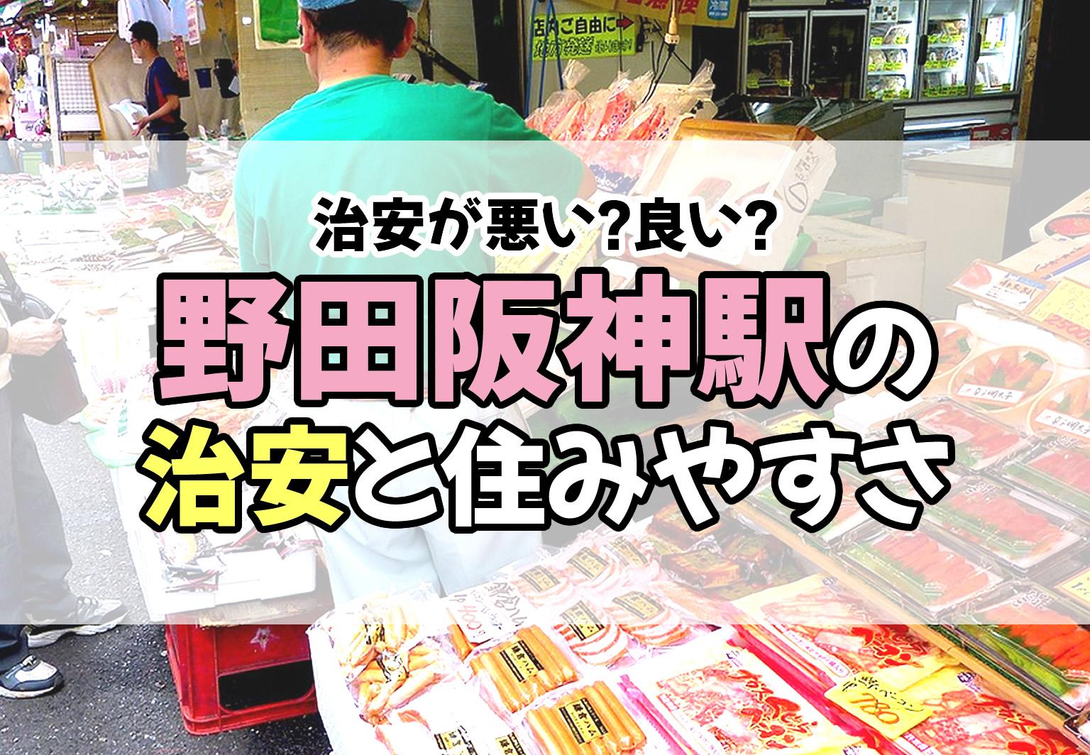 野田阪神駅の治安