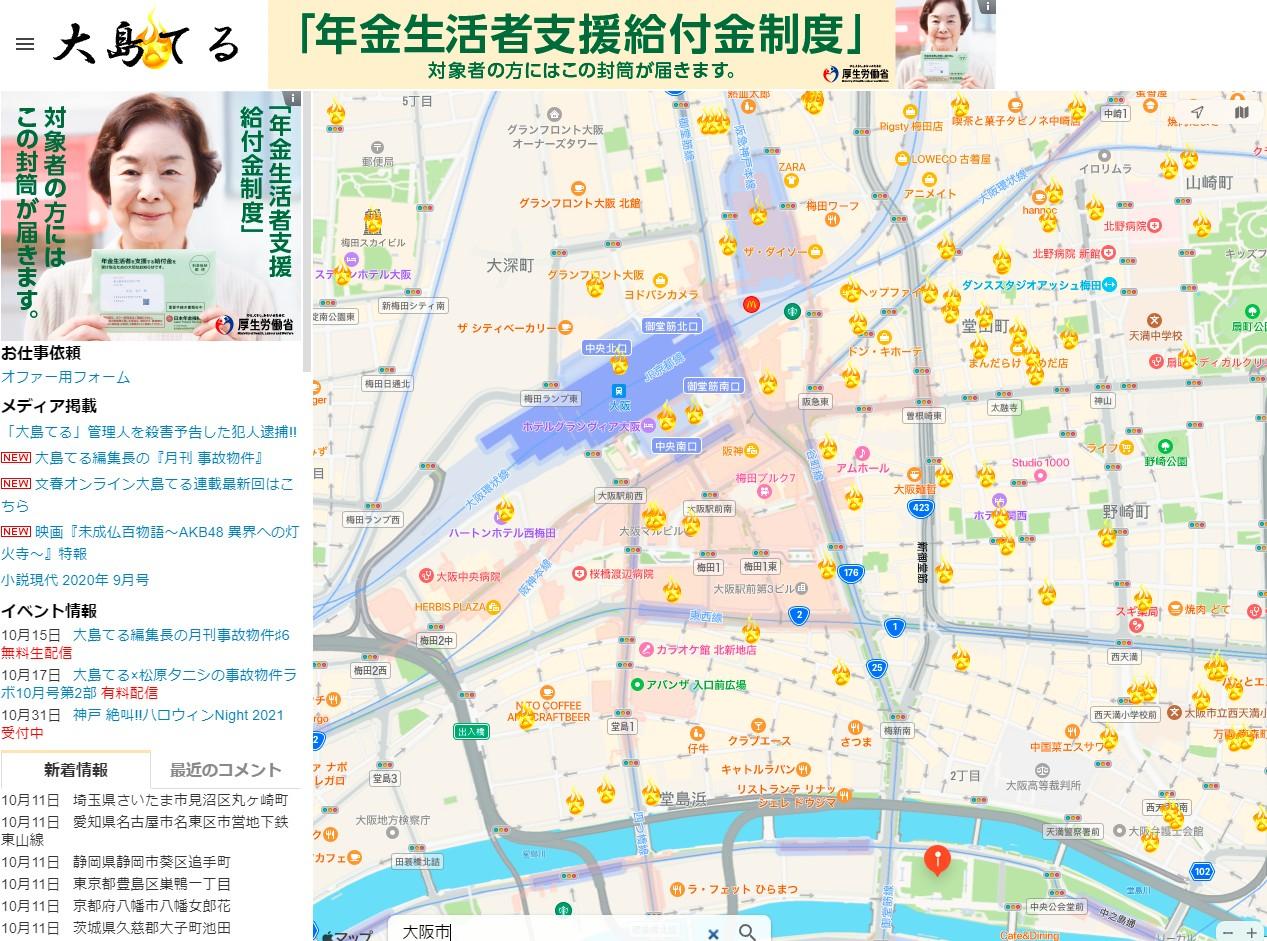 事故物件_大阪_地図_大島てる