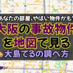 事故物件 大阪 地図