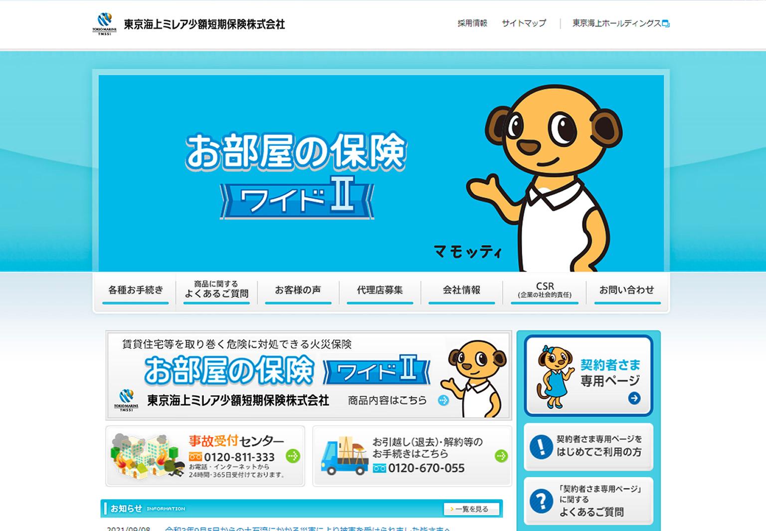 東京海上の保険