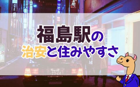福島駅の治安と住みやすさ
